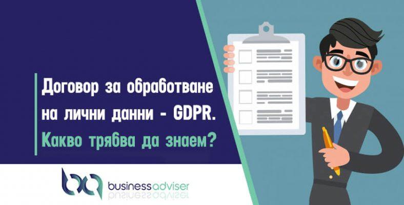 договор за обработване на лични данни