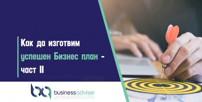 бизнес план стъпка по стъпка