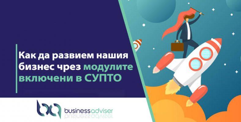 СУПТО за растеж на бизнеса
