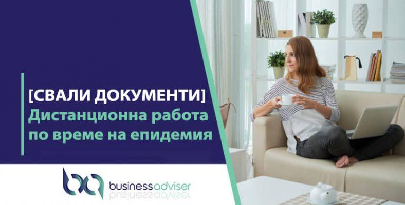 distancionna-rabota-neobhodimi-dokumenti-biznes