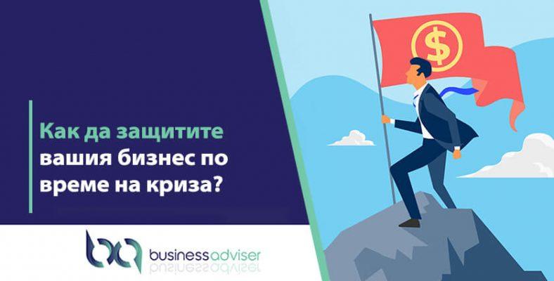 Успешен бизнес по време на криза - Как да се адаптираме?