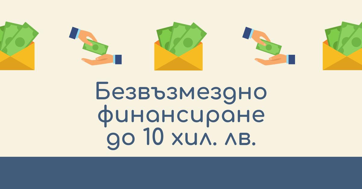 Безвъзмездно финансиране на бизнес до 10 хил. лв.