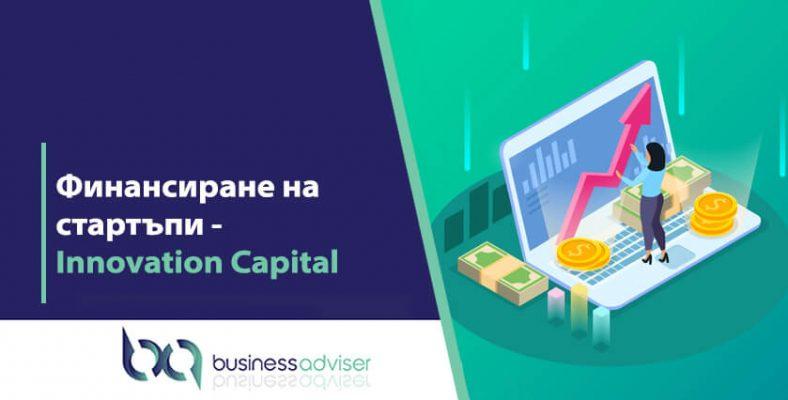 15,6 млн. евро инвестиция в български стартъпи, благодарение на Innovation Capital