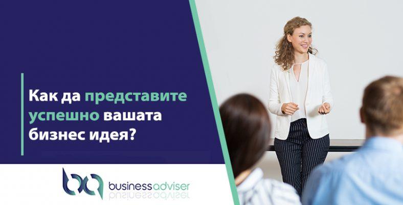 Как да представите вашия бизнес